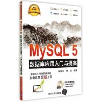 MySQL5数据库应用入门与提高(附光盘)/软件入门与提高丛书