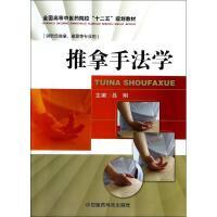 推拿手法学 中国医药科技出版社