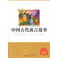 正版图书 青少年必读丛书:中国古代寓言故事 《青少年必读丛书》编委会 9787510010859 世界图书出版公司