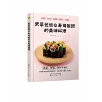 紫菜包�和�鬯撅��F的美味料理
