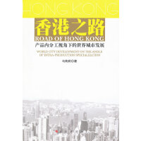香港之路――产品内分工视角下的世界城市发展