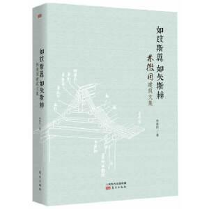 如�斯翼 如矢斯棘―林徽因建筑文集(浪漫情怀与科学研究的精彩碰撞,东方古建与西方艺术的绝妙融合。)