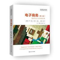 电子商务――管理与社交网络视角(第八版)