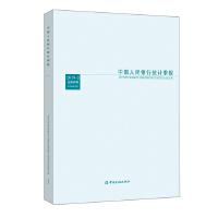 中国人民银行统计季报2019-3