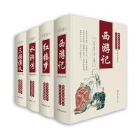 学生无障碍必读四大名著全本(水浒传+西游记+红楼梦+三国演义,套装共4册)