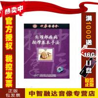 正版包票头颈部疾病按摩基本手法VCD
