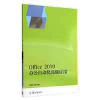 Office2010办公自动化高级应用 向健极,肖静 9787040408041 高等教育出版社教材系列