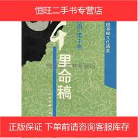 【二手旧书8成新】千里命稿 韦千里 中州古籍出版社 9787534812996