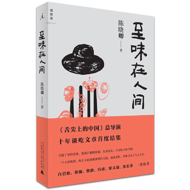 至味在人间《舌尖上的中国》总导演,十年谈吃文章首度结集,白岩松、蔡澜、柴静、冯唐、梁文道、沈宏非一致推荐。