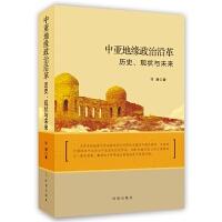 中亚地缘政治沿革:历史、现状与未来