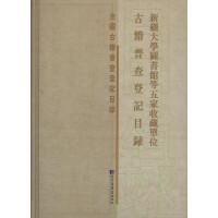新疆大学图书馆等五家收藏单位古籍普查登记目录