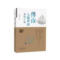 中华浑元武术丛书——傅山太极拳剑套路汇编