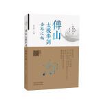 中华浑元武术丛书――傅山太极拳剑套路汇编