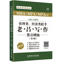MBA MPA MPAcc联考教材老吕2019 MBA/MPA/MPAcc管理类联考 经济类联考 综合能力 老吕写作要
