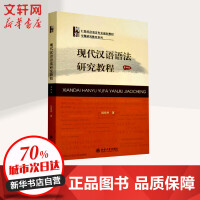 现代汉语语法研究教程 (第4版) 北京大学出版社