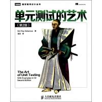 单元测试的艺术(第2版)/图灵程序设计丛书