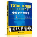 全膝关节置换术骨科图书 手术示意图分步式图解和循序渐进的诠释 客观公正的科学评价和临床应用分析骨科方面的专家参考书