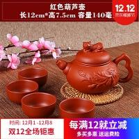 宜兴紫砂壶纯茶壶西施壶过滤小泡茶壶陶瓷茶具茶壶套装送4杯
