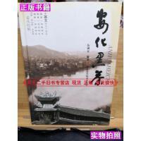 【二手9成新】安化黑茶伍湘安湖南科学技术出版社