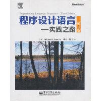 VIP――程序设计语言:实践之路(第3版)(含CD光盘1张)
