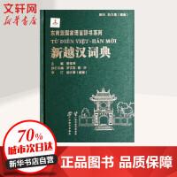 新越汉词典 曾瑞莲