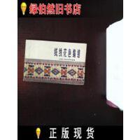 【二手正版9成新】绒线花色编织 /上海工艺美术研究室 上海工艺美术研究室