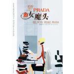 【新书店正版】穿PRADA的女魔头(美)维斯贝格尔(Weisberger,L.) ,谷红丽译林出版社978780657