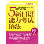 5周突破新日语能力考试:语法N1级