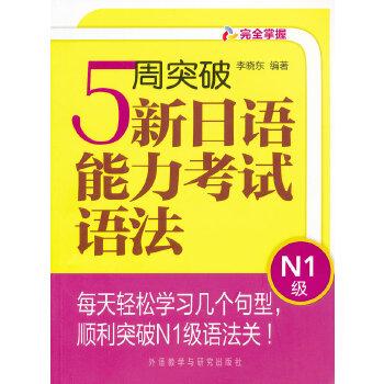 5周突破新日语能力考试:语法N1级 新日语能力考试辅导经典
