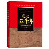 走近五千年:写给学生的中国历史(第一部)