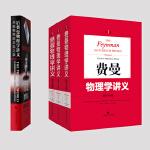 费曼物理学讲义3本加后费曼基础物理升级版(4本套装)