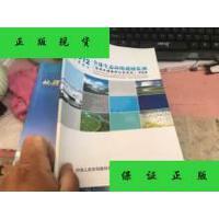 【二手旧书9成新】全球生态环境遥感监测(路表水域面积分布情况
