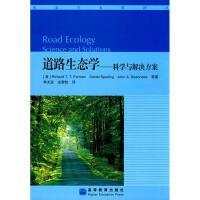 道路生态学――科学与解决方案 高等教育出版社