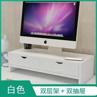 韩式简约办公室台式电脑增高架桌面收纳置物垫高屏幕架子 显示器底座支架 h2 2白色-双层架双抽屉
