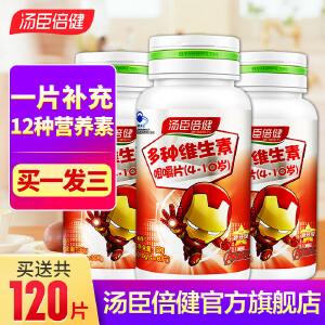 汤臣倍健多种维生素咀嚼片(儿童型)60片+30片3瓶 儿童维生素 复合维生素