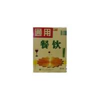 通用餐饮管理系统普及版(北京客户可上门安装培训)