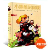 小熊维尼阿噗 世界儿童文学精选 彩图注音版 小学生一二三年级无障碍阅读 6-7-8-10-12岁课外名著儿童读物世界名