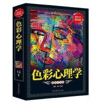 色彩心理学(彩色图版)//超有用超有趣的别笑我是每天懂用一点一本书读懂商用色彩心理学色彩的性格大全心理学书籍bwbw