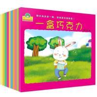 童绘本 做棒的自己全套10册 和小兔多多一起,体会成长的快乐套装绘本图画书3-6岁正版