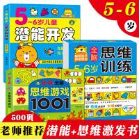 全3册 5-6岁宝宝全脑开发大书全脑思维游戏1001题 儿童益智类书籍儿童益智找不同走迷宫书图书智力开发书籍幼儿专注力训