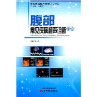 常见疾病超声诊断系列丛书--腹部常见疾病超声诊断分册
