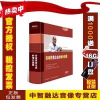 正版包票突破民营企业的增长极限4DVD5小时讲义冯仑 视频光盘影碟片