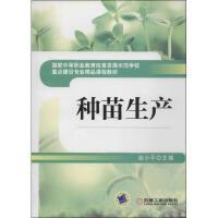 种苗生产 机械工业出版社