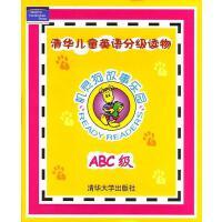 【二手旧书8成新】机灵狗故事乐园ABC级 Modern Curricul 9787302225751