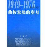 曲折发展的岁月―1949-1976年的中国
