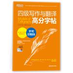 新东方 四级写作与翻译高分字帖:手写印刷体
