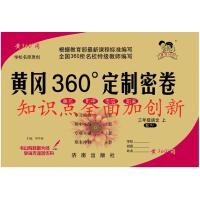 黄冈360°定制密卷三年级语文上册人教版