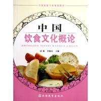 中国饮食文化概论 凌强,李晓东 编