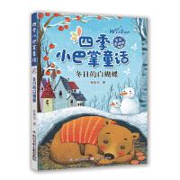 四季小巴掌童话・冬日的白蝴蝶(全彩美绘版)