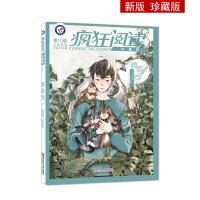 疯狂阅读珍藏版1 青春卷(年刊)青春阅读校园文学(新版)--天星教育